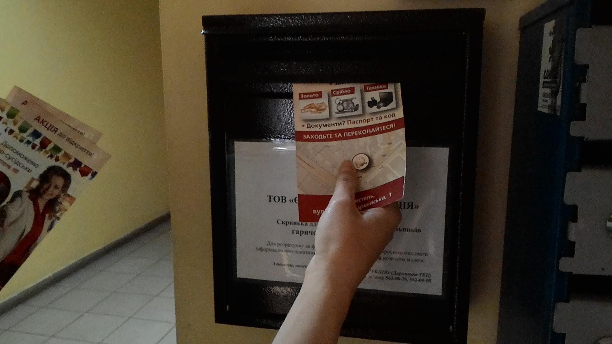 рассылка листовок по почтовым ящикам
