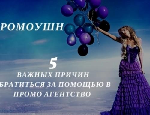 Промоушн — 5 важных причин обратиться за помощью в промо агентство