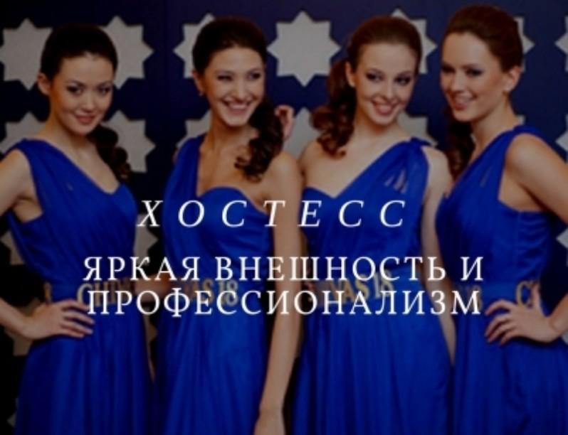 Хостес в Киеве, Хостесс, услуги хостесс